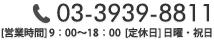 物件の下見やお問い合わせはコチラから 03-3939-8811 営業時間9:00~18:00